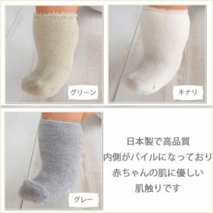 f5a130ea0c0c0 オーガニックコットン 靴下 内側パイル ソックス 新生児 ベビー 赤ちゃん用 プレゼント ギフトにも オーガニックガーデン