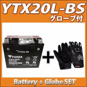 グローブ付 ◆ 台湾 YUASA ユアサ YTX20L-BS 互換 GTX20L-BS FTX20L-BS 初期充電済 即使用可能 バイクバッテリー 水上バイク ハーレー