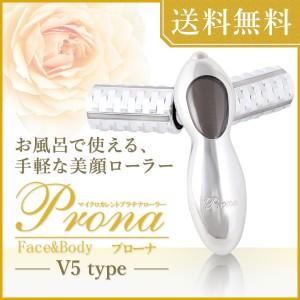 美顔ローラー プラチナマイクロカレントローラー・プラチナゲルマ電子ローラー『Prona(プローナ)v5type』【送料無料】