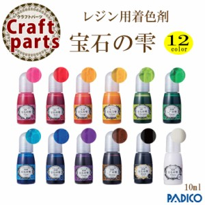 【【25%オフ!】パジコ レジン専用着色剤 宝石の雫 10ml         カラーレジン液/ハンドメイド/ホビー/クラフト
