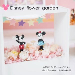 『disney flower garden ディズニーフラワーガーデン』【プリザーブドフラワー ミッキー ドナルド 誕生日 結婚祝い ギフト】【送料無料】