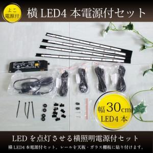 """""""30横LED4本電源付セット(コレクションラックハイタイプ)【送料無料】"""""""