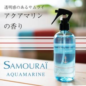 6b3e191242b5 サムライ SAMOURAI アクアマリン ミスト フレグランスミスト カーフレグランス 消臭 芳香剤 エアーフレッシュナー