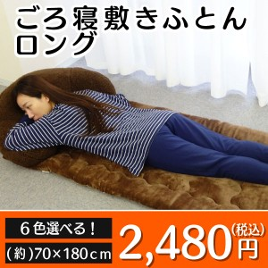 ボア生地・暖かい肌触り!あったかごろ寝布団 ロングサイズ/クッション/座椅子/リビングマット/ごろ寝ふとん/GF180