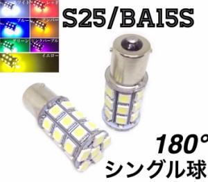 12/24V選択  LED バルブ 電球 S25  シングル球 27連 2個セット 白 赤 青 橙 緑 桃 紫 黄色 電球色 ピン角180°  トラック マーカー バッ