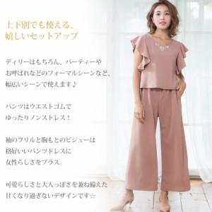 [2018夏新作レディース][セットアップ ドレス]袖フリルビジューON パンツ ドレス セットアップ[171010]