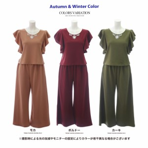 [春夏 秋冬 レディース][セットアップ ドレス]袖フリルビジューON パンツ ドレス セットアップ[171010]