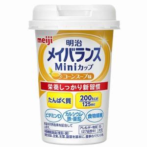 メイバランスmini カップ コーンスープ味 125ml×24入