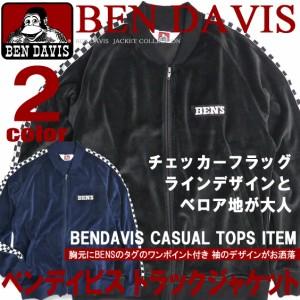 BEN DAVIS トラックジャケット ベンデイビス ベロアジャケット メンズ チェッカーフラッグ ライン入り BEN-1062