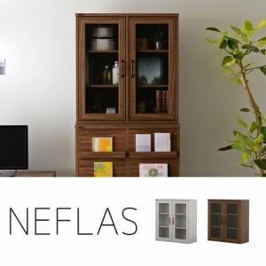 送料無料◆NEFLAS(ネフラス)ガラスキャビネット(幅75cm) ホワイト/ブラウン (飾り棚) 【インテリア】 【家具】 NF80-75G