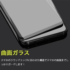 送料無料 Galaxy S8 S8 Plus Galaxy Note8 強化ガラスフィルム ガラスシート 曲面ガラス 保護フィルム フルカバー 耐衝撃