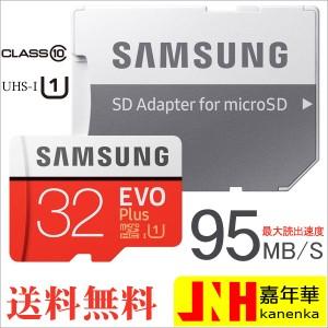 送料無料Samsung microSDHCカード 32GB EVO Plus Class10 UHS-I対応 最大読出速度95MB/s  SD変換アダプター付 海外パッケージ品