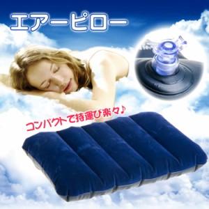 エアーピロー 枕 クッション コンパクト アウトドア 携帯枕 キャンプ キャンプ用品 仮眠 車中泊 ad168