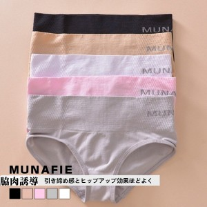 MUNAFIE レディース 加圧下着 パンツ したぎ 柔らかくて通気性がいい 暑くない 着け心地  全5色