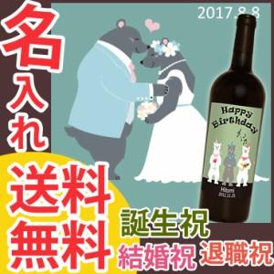 名入れ お酒 誕生日 プレゼント 女性 【 送料無料 】 赤 ボトル 【 ザブ ネーロ ダーヴォラ 】 くまとうさぎ ラベル ワイン エチケット
