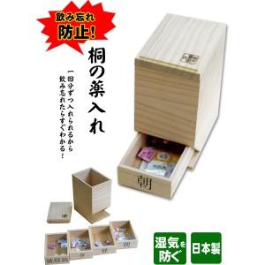 送料無料 日本製 桐製薬入れ 引き出し4段 桐製薬入れ 薬入れ 桐製薬箱 薬箱 桐箱