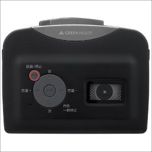 送料無料 グリーンハウス カセットテープ変換プレーヤー USBメモリータイプ GH-CTPA-BK デジタル化 パソコン不要 音楽プレーヤー