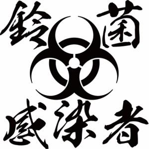 カッティングステッカー 〜 鈴菌感染者(スズキ・SUZUKI)(2枚1セット)  〜 車 バイク カッコイイ カスタム 傷隠し (CB)