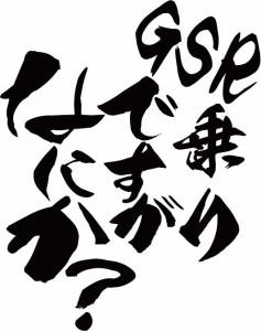 カッティングステッカー 車 バイク カッコイイ カスタム【GSR乗りですがなにか?(スズキ・SUZUKI)(2枚1セット) (B)】【メール便】