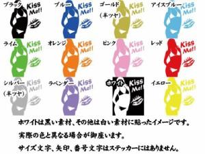 カッティングステッカー 〜 SexyGirl KissMe!! (セクシー・キスミー) ・1 〜 車 バイク オシャレ クール ワンポイント カスタム