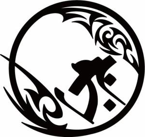 カッティングステッカー 〜 干支梵字 タラーク 虚空蔵菩薩 (丑・寅/うし・とら) ・7-2 〜 車 バイク ヘルメット カッコイイ カスタム