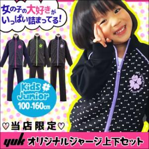 d2a16f16cfcc6  当店オリジナル ジャージ上下セット yuk ユック YUK ジャージ 上下 キッズ ジュニア女の子 かわいい