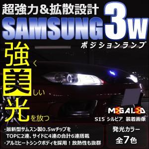 保証付 ソリオ MA27S MA37S系 ハロゲン仕様車 対応★サムスン製 ハイパワー SMD6連 ポジションランプ 2個1セット★全7色から選択可【メガ