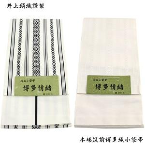 半幅帯 正絹 -1- 小袋帯 博多織 絹100% 献上柄 白/白/黒