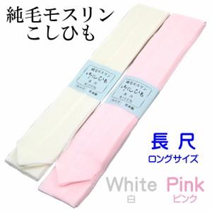 モスリン腰紐 長尺 240cm 毛100% 白/ピンク