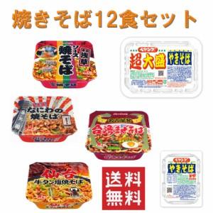 【6240円以上で景品ゲット】 ペヤングソース焼きそば ヤマダイ ニュータッチ 焼そば 12食セット