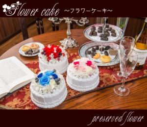 プリザーブドフラワー ケーキアレンジ 誕生日ケーキ 誕生日プレゼント バースデーケーキ かわいい プレゼント ギフト