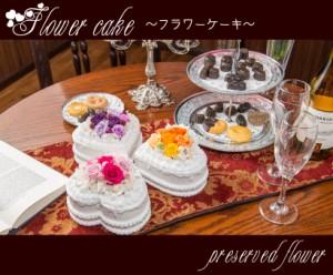 プリザーブドフラワーケーキ ハート型 誕生日ケーキ お誕生日プレゼント お花 プリザーブドフラワー