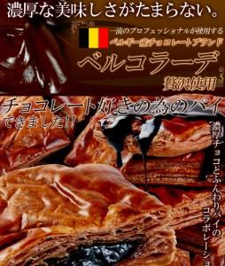 【訳あり】ベルギー産ベルコラーデを贅沢使用 濃厚チョコレートパイ 個包装 どっさり1kg