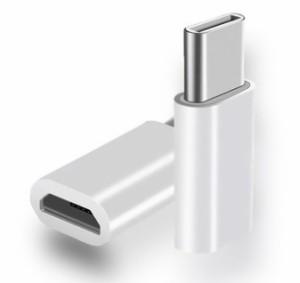 [大口:2個よりお承り]送料無料【Type C USB 充電器へ micro-USB 変換 コネクタ 白】micro usb →Type-C 変換アダプタ [2個以上お求め]