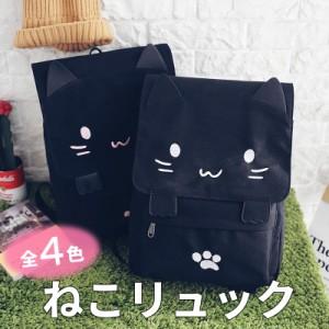 【送料無料】4color かわいい ねこリュック レディース 可愛い リュック 通学 高校生 中学生 大人 バッグ かばん 鞄 旅行 リュックサック
