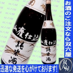 """""""●菊姫 山廃仕込 純米酒 1800ml●山廃酵母での純米酒を日本で最初に商品化したお酒"""""""