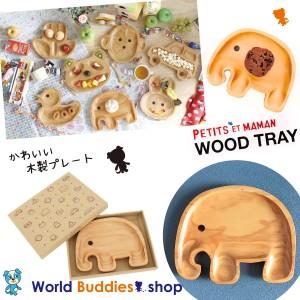 お皿 木製 プレート プチママン ウッドトレイ ゾウ ラッピング無料