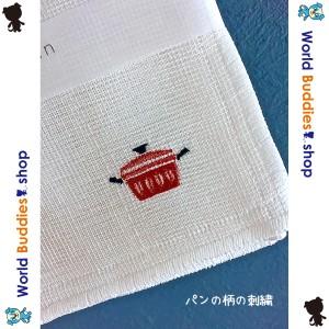 ふきん  かや生地ふきん 刺繍 パン メール便OK ラッピング無料