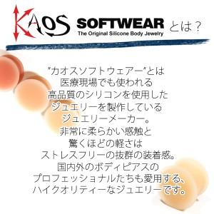 【送料無料】カオススキンプラグ/6G 4G 2G 0G 00G[ボディピアス/ボディーピアス]