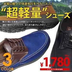 ウォーキングシューズ メンズ 超軽量 カジュアル シューズ PU革 紳士靴 履きやすい 歩きやすい 男性