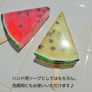 スイカの形がキュートな 手作り 石鹸 ギフト にもおすすめ リィリィ スイカ アイスキャンディバー ソープ ギフト プレゼント