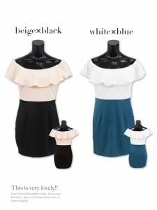 【ラインが美しいキャバドレス♪】【Tika ティカ】フリルオフショルダーバイカラータイトミニドレスパーティードレス大きいサイズ有