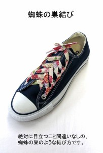 メール便 和柄靴ひも 柄多数ちりめん靴紐ロング おしゃれなメンズレディーススニーカーくつひも クツヒモ 日本製シューレース(色29L)