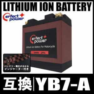 PERFECT POWER リチウムイオンバッテリー LFP7-A 互換 YUASA ユアサ YB7-A-2 YB7-A 12N7-4A GM7Z-4A FB7-A