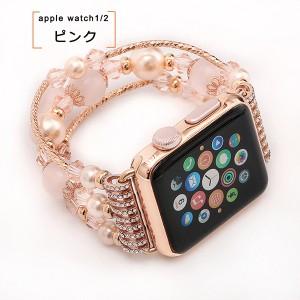 Apple Watch 交換 バンド ベルト 38mm 42mm Apple Watch Series 2 クリスタル バンド アップルウォッチ ベルト 交換 バンド