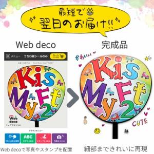 Web deco 応援うちわ(うちわ面シールのみ) 自分でデザインしてそのまま商品に!!ウェブ上で簡単デザインシミュレーション
