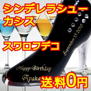 名入れ リキュール スワロフスキー デコ 【シンデレラシューレッドカシス 350ml】 ガラスの靴 誕生日祝い 贈り物 送料無料