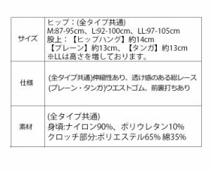 メール便 送料無料 大きいサイズあり/M L LL/選べる3タイプ・16色!総レースデザインショーツ インナー 下着【予約】GL-GST78