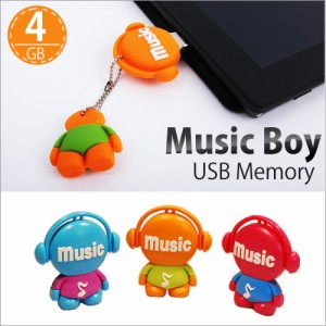 """usbメモリ 4GB Music Boy USB Memory ストラップ付 USBメモリ おもしろUSBメモリ かわいいUSBメモリ ゆうパケット無料!"""