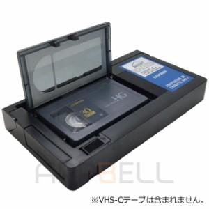 【メール便送料無料】VHSビデオデッキ用VHS-Cカセット変換アダプター/思い出の詰まったVHS-CテープをVHSテープに変換